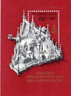 SOWJETUNION 1977 ** - 1923-1991 USSR