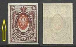 RUSSLAND RUSSIA 1917 Michel 76 B ERROR Abart Variety Shifted Center Print MNH - 1857-1916 Empire