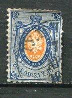 RUSSIE - Yv N° 6 Dent 12 1/2  (o) 20k   Cote 150 Euro  D   2 Scans - 1857-1916 Empire