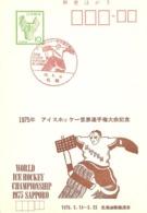 1975 Championnats Du Monde De Hockey Sur Glace :Japon  Sapporo ;2 Entiers Postaux - Jockey (sobre Hielo)