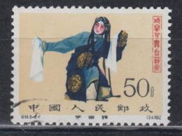 PR CHINA 1962 - Stage Art Of Mei Lan-fang CTO OG XF Key Value! - Gebraucht