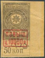Soviet Azerbaijan 1922 Revenue 10000 R. / 50 Kop. Fiscal Tax Stempelmarke Gebührenmarke Russia Aserbaidschan Azerbaïdjan - Azerbaidjan