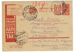 UdSSR: Agitations-Ganzsache (wie Briefe Adressieren) - 1923-1991 UdSSR