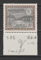 Saudi Arabia - 1966 - RARE - ( 7p - Redrawn Dam Type Of 1960 - Type II - Faisal Cartouche ) - MNH (**) - Saudi Arabia