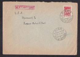 Soviet Union-USSR: Cover Riga To USA, 1950, 1 Stamp, Now Latvia (traces Of Use) - Storia Postale