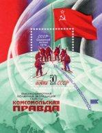 URSS 1979 ** - 1923-1991 USSR