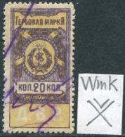 Russia Civil War 1921 Chita FER Far Eastern Republic 20 Kop. Revenue Fiscal Tax Stempelmarke Russland Russie Siberia - Siberia Y Extremo Oriente