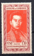 Cambodge YT 8 XX / MNH Neuf Sans Charnière - Cambodge