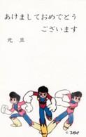 'ZBA' Artist Image Japanese Cartoon Character Hero, C1970s/80s Vintage Postcard - Japan