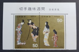 1976 Philatelic Week Section Of Hikone Folding Screen, Japan, Nippon, *,**, Or Used - 1926-89 Empereur Hirohito (Ere Showa)