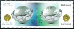 Bahrain 2016**, Arab Post/Postal Day Joint Issue - Bahrein (1965-...)