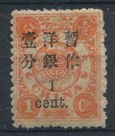 Chine 1897 Mi. 17 II Neuf * 100% 1 C, Mère Impératrice Surimprimé - China