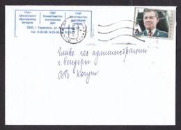 Moldova Transnistria: Cover, 2010, 1 Stamp, General, Non-recognized Country, Rare Real Use! (traces Of Use) - Moldavië