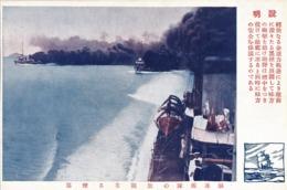 JAPAN WAR, WARSHIP IN FLAMES, Original Postcard - Japan