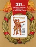 SOWJETUNION 1984 ** - 1923-1991 USSR