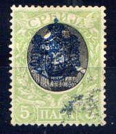 SERBIE - 61° - ROI ALEXANDRE 1er OBRENOVICH - Serbie