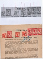 08.05.1919. KINGDOM OF SHS, CHAIN BREAKERS, ZEMUN, 6 STAMPS WITH ERROR, 4x RED, POSTAL STAMPS AS REVENUE - 1919-1929 Kingdom Of Serbs, Croats And Slovenes