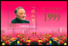 China 1999/1999-18M Macau Return To China SS/Block MNH - 1949 - ... República Popular