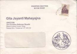 India 1980's  Lord Krishna And Balaram Cachet  Gita Jayannti Mahayajna Mailed Cover  #   22251  D - Hinduism