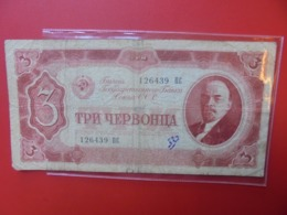 RUSSIE 3 ROUBLES 1937 CIRCULER Et REPARER (B.7) - Russie