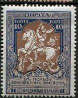 RUSSIE - Yv N° 96 A  Dent 11 1/2  *  10k    Bienfaisance   Cote  4 Euro  BE - Neufs