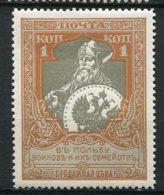 RUSSIE - Yv N° 97a C  Dent 13 1/2  *  1k    Bienfaisance   Cote  2 Euro  BE  2 Scans - Neufs