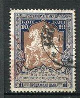 RUSSIE - Yv N° 100a B  Dent 11 1/2  *  10k    Bienfaisance   Cote  2,5 Euro  BE - 1857-1916 Empire