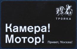 RUSSIA MOSCOW TRANSPORTATION CARD - TROIKA - ALL TYPES OF PUBLIC TRANSPORT - METRO UNDERGROUND - CAMERA MOTOR - Otros