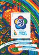 URSS 1985 ** - 1923-1991 URSS