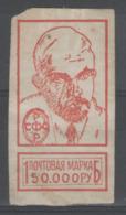RUSSIE:  Timbre * à Identifier (avec Gomme Mais * Forte) - Neufs