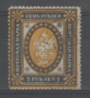 FINLANDE:  N°48 Oblitéré, FAUX Très Dangereux (papier Vergé Vericalement) ! - 1856-1917 Russische Verwaltung