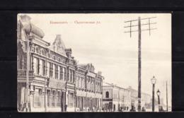 POSTCARD-RUSSIA-KAMYSKIN-SEE-SCAN - Russia