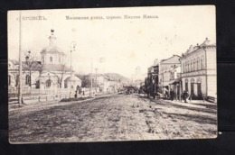 POSTCARD-RUSSIA-BREANSK-SEE-SCAN - Russia