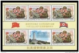North Korea 2010 Mih. 5658 Korean War. Entry Of China Into The Korean Front (M/S) MNH ** - Corée Du Nord