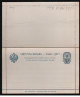 1890 Russia Сlosed Letter Cover 10 Kop. Postal Stationery Unused - Briefe U. Dokumente