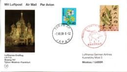 "(Bu-B1) BRD Sonder-Karte ""LUFTHANSA Erstflug LH 713 Boeing 747 Tokyo-Moskva-Frankfurt"" MiF Japan TSt 7.VII.88 TOKYO AP - BRD"