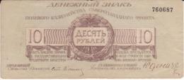 BILLETE DE RUSIA DE 10 RUBLOS DEL AÑO 1919 (BANKNOTE) RARO - Russia