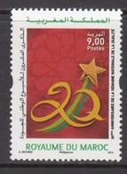 2017 Morocco Maroc Quality Complete Set Of 1 MNH - Marokko (1956-...)