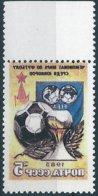 B4904 Russia USSR Sport Football Architecture Kremlin Globe ERROR (1 Stamp) - Fussball