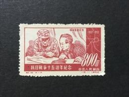 ◆◆◆ CHINA 1952  15th Anniversary Of War Against Japan.    $800 (4-4)   NEW    AA4332 - Nuevos