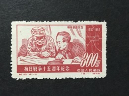 ◆◆◆ CHINA 1952  15th Anniversary Of War Against Japan.    $800 (4-4)   NEW    AA4333 - Nuevos