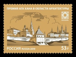 Russia 2019 Mih. 2758 Aga Khan Award For Architecture. Kazan Kremlin MNH ** - Nuevos