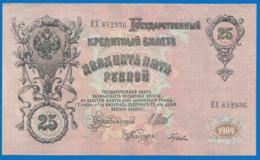 RUSSIA RUSSLAND 25 RUBLE 1909 SHIPOV EX 852936 - Russia