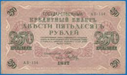 RUSSIA RUSSLAND 250 RUBLE 1917 SHIPOV AБ-154 - Russia
