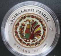 Kosovo Painting  Kosivskyy Rozpys Ukraine 2017 Coin , 5 UAH - Ukraine