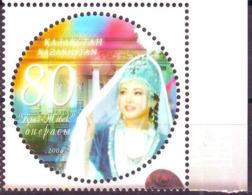 Kazakhstan 2006  Opera Théâtre Y&T N° 486 MNH ** - Kazakhstan