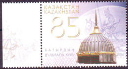 Kazakhstan 2006  Casque / Helmet  Y&T N° 485 MNH ** - Kazakhstan
