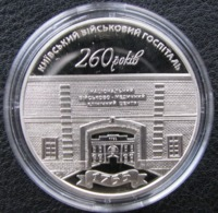 260 Years To The Kiev Military Hospital Ukraine 2015 Coin , 5 UAH - Ukraine