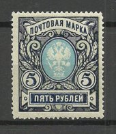 RUSSLAND RUSSIA 1915 Michel 79 A X * - Neufs