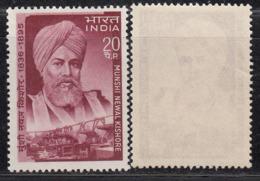 India MNH 1970,  Munshi Newal Kishore, Publisher Of Books, Printing Press, (White Gum) - India